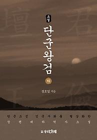 소설 단군왕검 - 하