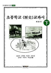 초등학교 역사 교과서 원문 (하)