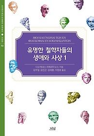 유명한 철학자들의 생애와 사상 1