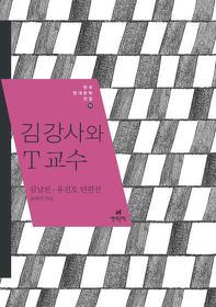 김 강사와 T 교수