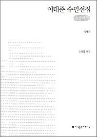 이태준 수필선집 (큰글씨책)