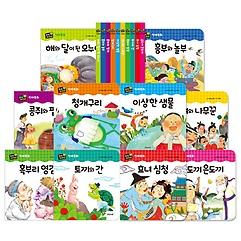 꼬마개구리 전래동화 1~10권 세트