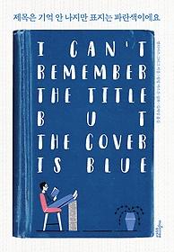 "<font title=""제목은 기억 안 나지만 표지는 파란색이에요"">제목은 기억 안 나지만 표지는 파란색이에...</font>"