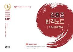 2021 김동준 소방관계법규 합격노트