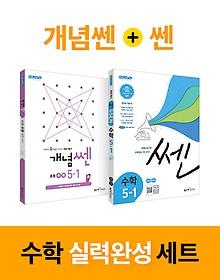 초등수학 실력 완성 세트_개념쎈+쎈수학 5-1 (2020)