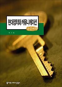 현대정치와 커뮤니케이션 (큰글씨책)
