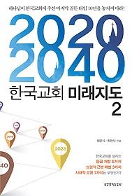 2020-2040 한국교회 미래지도 2