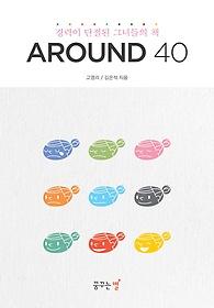 AROUND 40 - 경력이 단절된 그녀들의 책