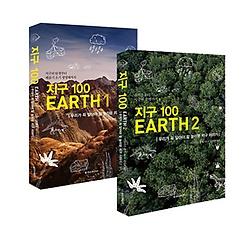 지구 100 EARTH 2권 SET