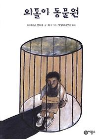 외톨이 동물원 (비룡소걸작선37)