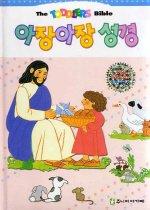 아장아장 성경