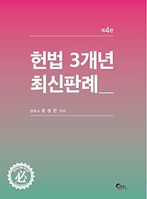 헌법 3개년 최신판례