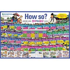 [�츣���켼]�������� How So �ѱ�����Ž��[��40��] + �������� ����