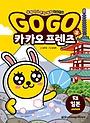 Go Go 카카오프렌즈 3 : 일본 - 세계 역사 문화 체험 학습만화