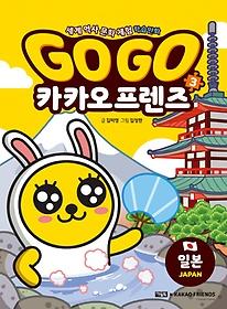 Go Go 카카오 프렌즈. 3, 일본(Japan)
