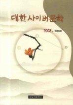 대한 사이버 문학 2008 제10호