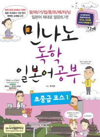 민나노 독학 일본어공부 - 초중급코스 1