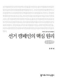 선거 캠페인의 핵심 원리 (큰글씨책)