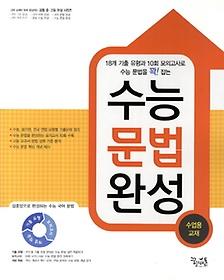 수능 문법 완성 - 수업용 교재 (2018년용)
