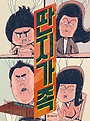 딴지 가족 표지 이미지
