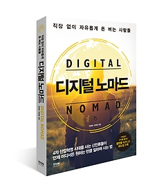 디지털 노마드 :직장 없이 자유롭게 돈 버는 사람들