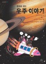 동화로 읽는 우주 이야기