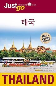 저스트고 태국 THAILAND (2017~2018)