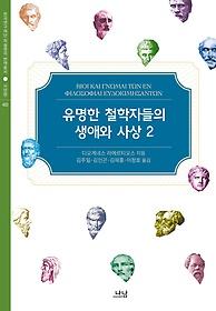 유명한 철학자들의 생애와 사상 2
