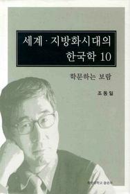 세계 지방화시대의 한국학 10