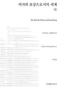 의지와 표상으로서의 세계 (천줄읽기)