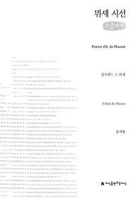 뮈세 시선 (큰글씨책)