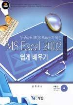 MS Excel 2002 쉽게 배우기