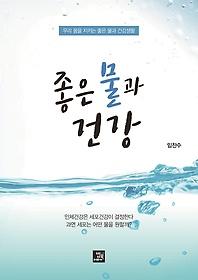 좋은 물과 건강