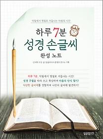 하루 7분 성경 손글씨 완성노트