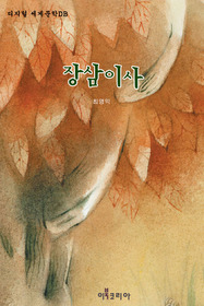 한국 근대 문학선-장삼이사