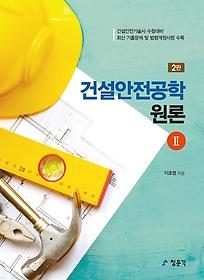 건설안전공학 원론 2