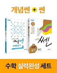 초등수학 실력 완성 세트_개념쎈+쎈수학 6-1 (2020)
