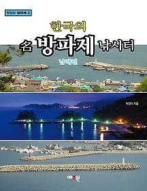 한국의 명 방파제 낚시터 - 남해편