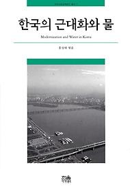 한국의 근대화와 물