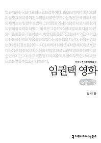 임권택 영화 (큰글씨책)