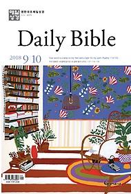 매일성경 (격월간) 9,10월호 - 영한대조
