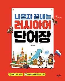 나혼자 끝내는 러시아어 단어장