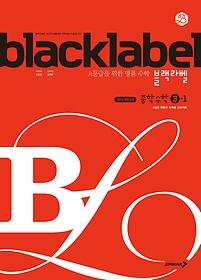 """<font title=""""블랙라벨 black label 중학 수학 3-1 (2020)"""">블랙라벨 black label 중학 수학 3-1 (2020...</font>"""
