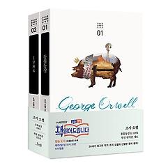 "<font title=""조지 오웰 동물농장 & 1984 원전 완역본 세트"">조지 오웰 동물농장 & 1984 원전 완역본 세...</font>"