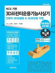 "<font title=""NCS 기반 3D프린터운용기능사실기 인벤터 3D모델링 & 3D프린팅 작업"">NCS 기반 3D프린터운용기능사실기 인벤터...</font>"
