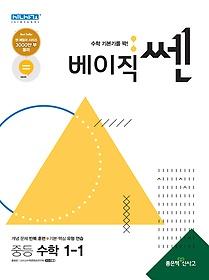 베이직 쎈 SSEN 중등 수학 1-1 (2021)