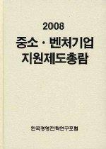 중소 벤처기업 지원제도총람 (2008)