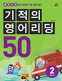 기적의 영어리딩 50 Book 2