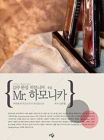 12주 완성 하모니카 Mr. 하모니카 - 중급