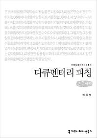다큐멘터리 피칭 (큰글씨책)